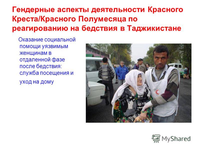 Гендерные аспекты деятельности Красного Креста/Красного Полумесяца по реагированию на бедствия в Таджикистане Оказание социальной помощи уязвимым женщинам в отдаленной фазе после бедствия: служба посещения и уход на дому