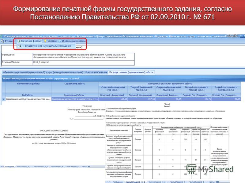 Формирование печатной формы государственного задания, согласно Постановлению Правительства РФ от 02.09.2010 г. 671