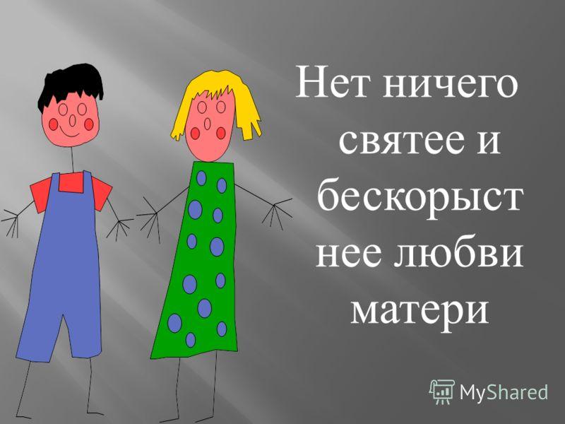 Нет ничего святее и бескорыст нее любви матери