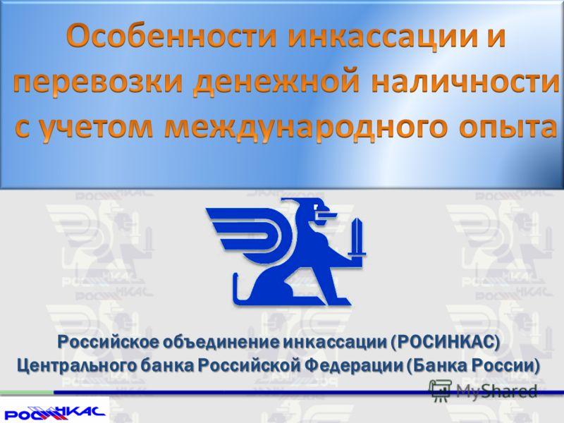 Российское объединение инкассации (РОСИНКАС) Центрального банка Российской Федерации (Банка России)