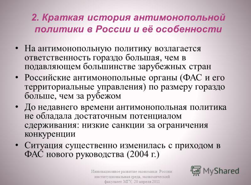 Промежуточные выводы 1 Структура российской экономики объективно ограничивает стимулы для конкуренции Возможности антимонопольной политики как инструмента защиты конкуренции воздействовать на факторы конкуренции весьма ограничены Необходимо применени