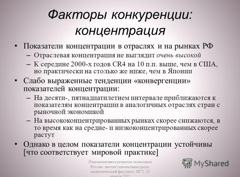 1. Факторы конкуренции в экономике России Экономическая теория говорит о том, что стимулы к конкуренции (в противоположность отказу от неё) тем выше, чем: ниже показатели концентрации рынков ниже издержки входа на рынок выше дифференциация продукции