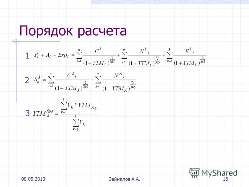 08.05.2013Зейналов А.А.18 Порядок расчета 1 2 3