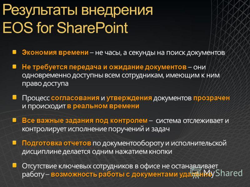 Результаты внедрения EOS for SharePoint