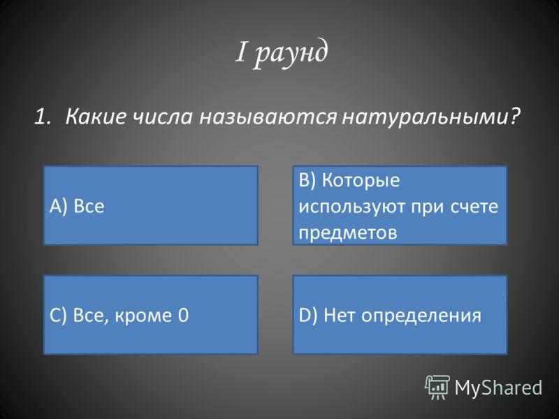 1.Какие числа называются натуральными? А) Все B) Которые используют при счете предметов C) Все, кроме 0D) Нет определения