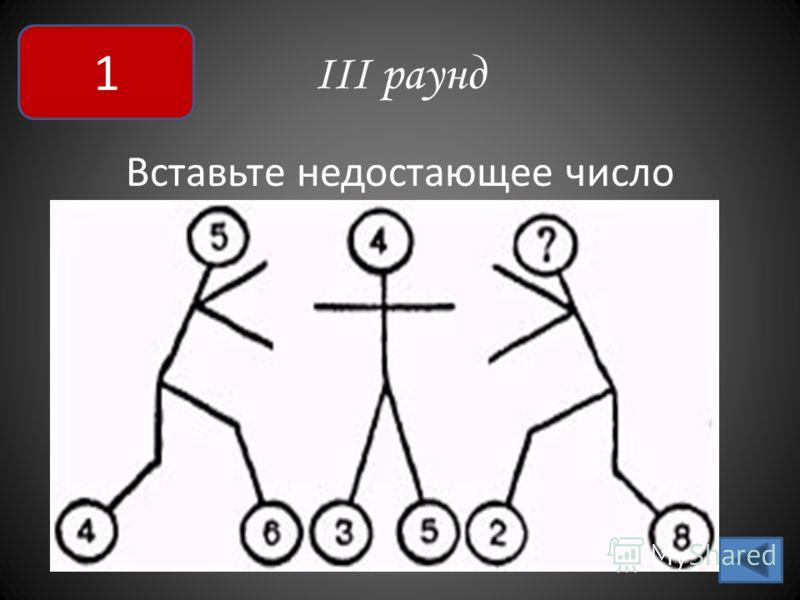 III раунд Вставьте недостающее число 1