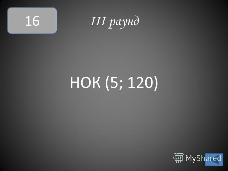 III раунд НОК (5; 120) 16