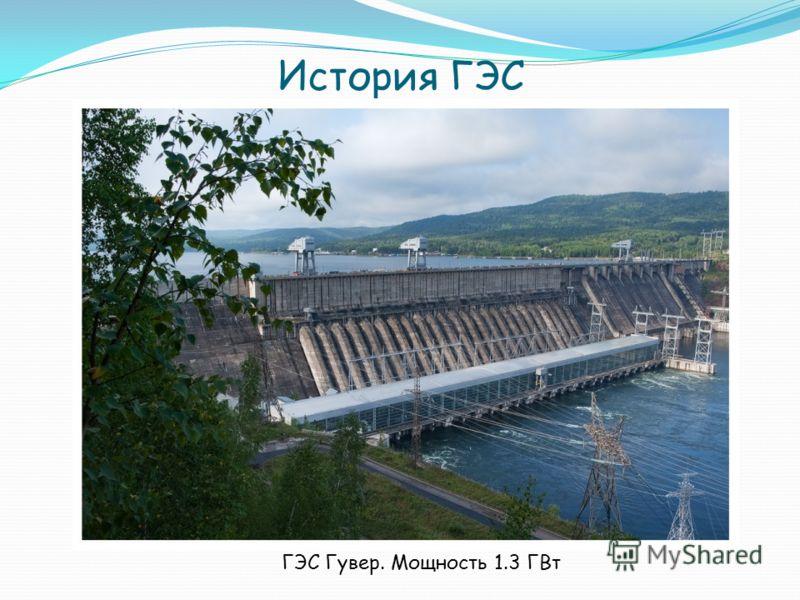 История ГЭС ГЭС Гувер. Мощность 1.3 ГВт