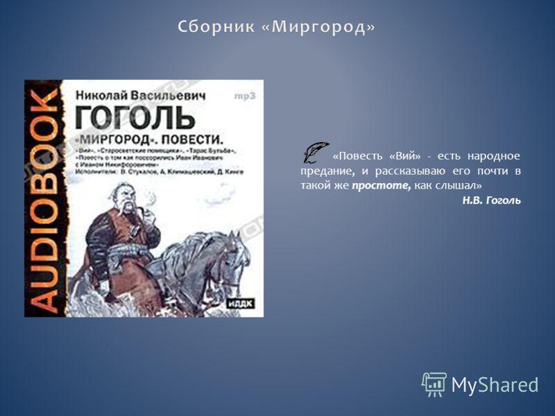«Повесть «Вий» - есть народное предание, и рассказываю его почти в такой же простоте, как слышал» Н.В. Гоголь