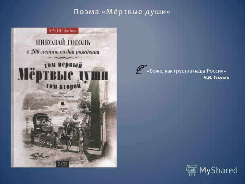 «Боже, как грустна наша Россия» Н.В. Гоголь