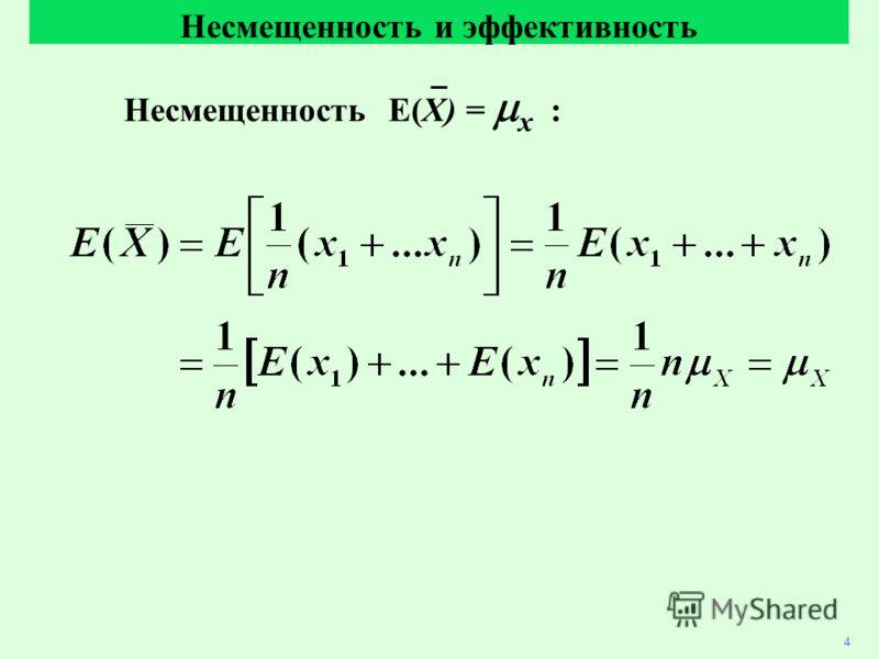 Несмещенность Е(X) = x : 4 Несмещенность и эффективность