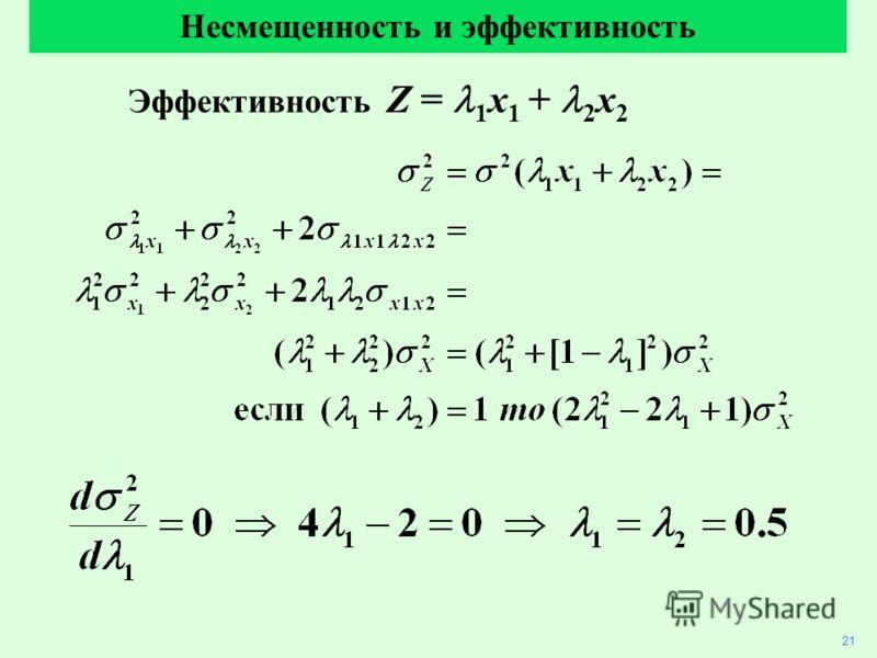 Эффективность Z = 1 x 1 + 2 x 2 21 Несмещенность и эффективность