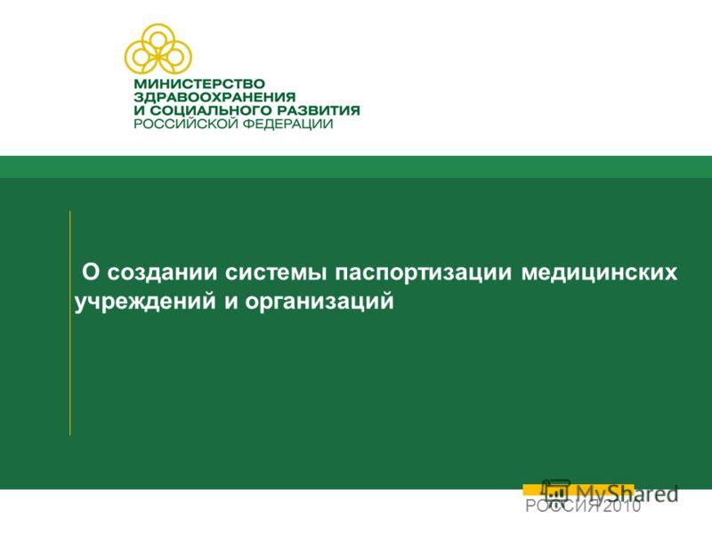 О создании системы паспортизации медицинских учреждений и организаций РОССИЯ 2010