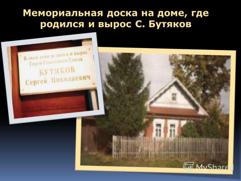 Мемориальная доска на доме, где родился и вырос С. Бутяков