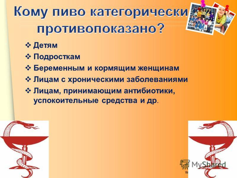 www.themegallery.com Детям Подросткам Беременным и кормящим женщинам Лицам с хроническими заболеваниями Лицам, принимающим антибиотики, успокоительные средства и др.