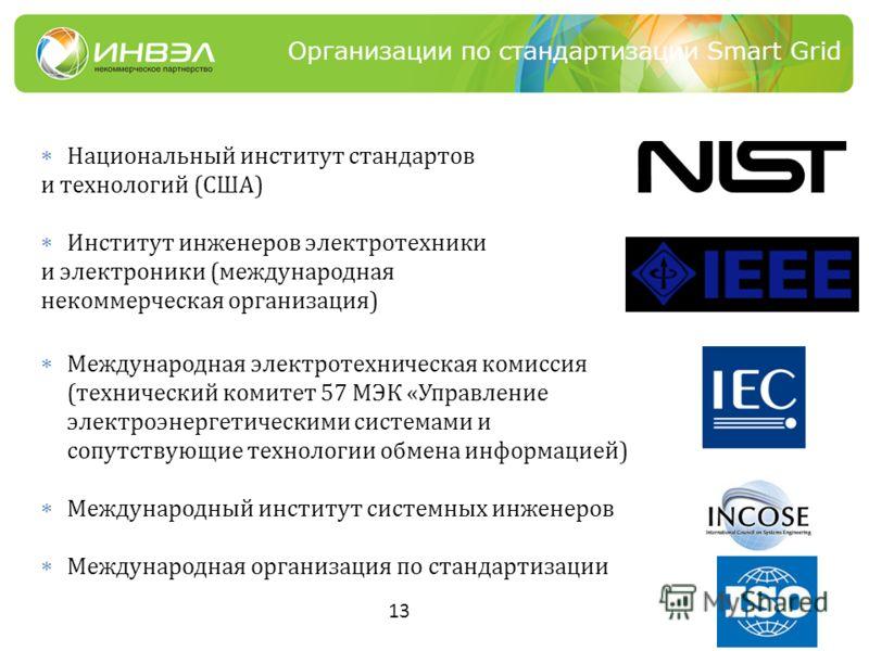 13 Организации по стандартизации Smart Grid Национальный институт стандартов и технологий (США) Институт инженеров электротехники и электроники (международная некоммерческая организация) Международная электротехническая комиссия (технический комитет