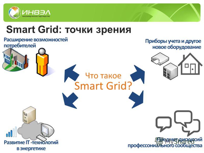 Smart Grid: точки зрения
