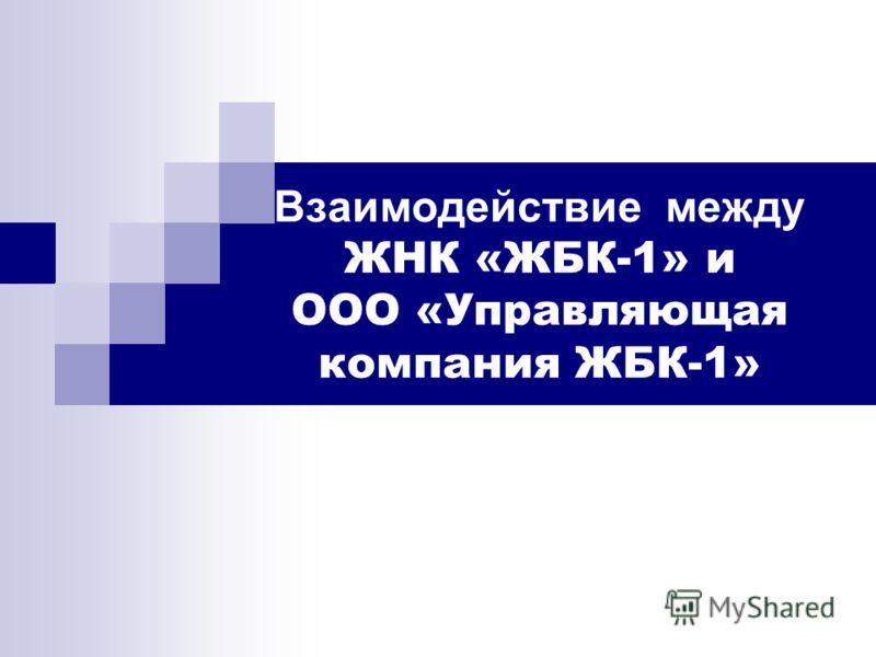 Взаимодействие между ЖНК «ЖБК-1» и ООО «Управляющая компания ЖБК-1»