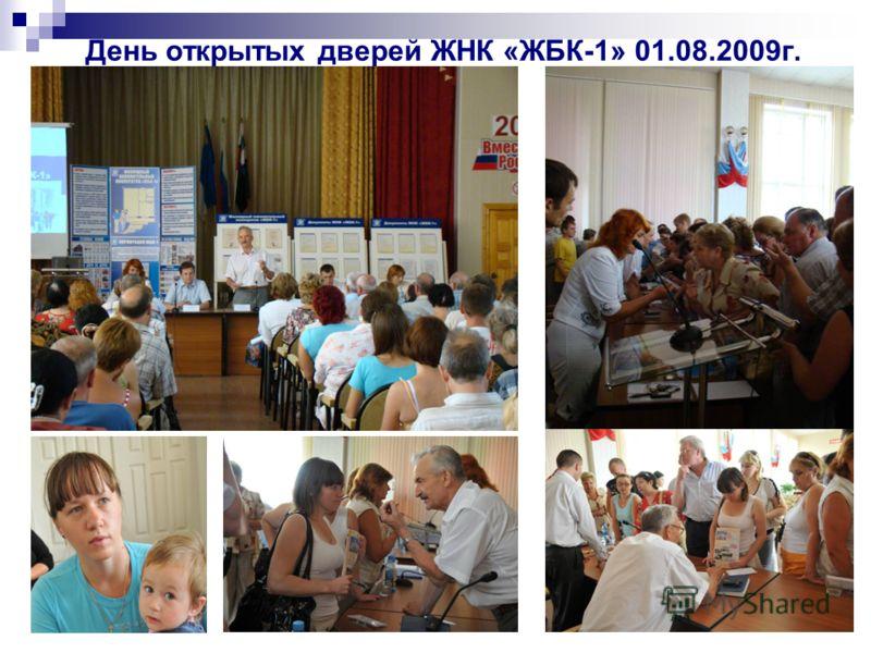 День открытых дверей ЖНК «ЖБК-1» 01.08.2009г.
