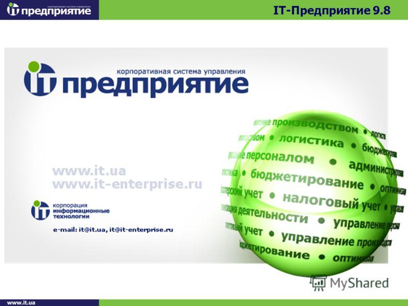 IT-Предприятие 9.8