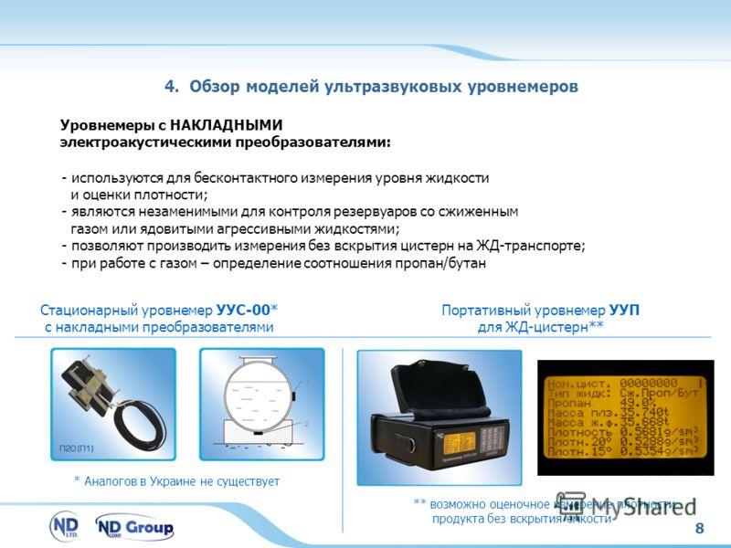 8 - используются для бесконтактного измерения уровня жидкости и оценки плотности; - являются незаменимыми для контроля резервуаров со сжиженным газом или ядовитыми агрессивными жидкостями; - позволяют производить измерения без вскрытия цистерн на ЖД-