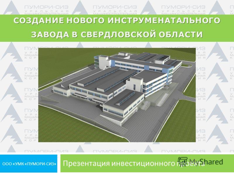 Презентация инвестиционного проекта ООО « УМК « ПУМОРИ - СИЗ »