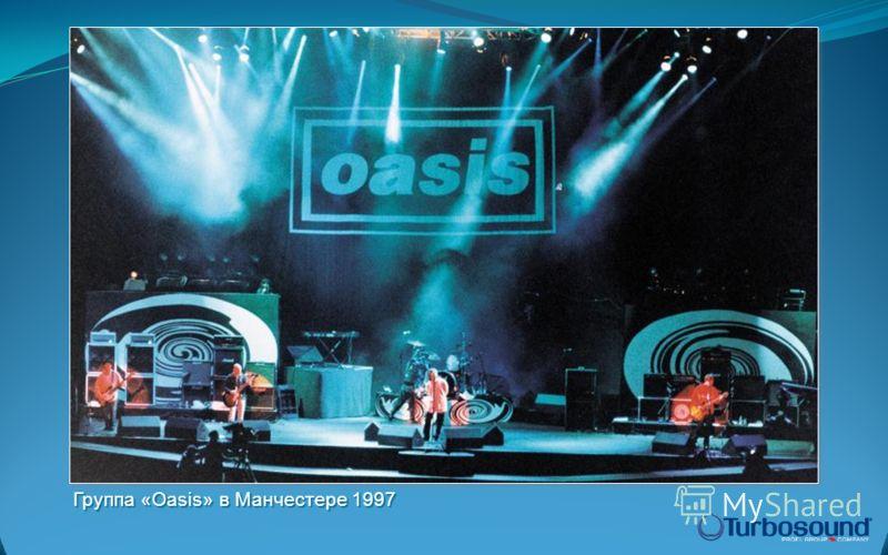 Группа «Oasis» в Манчестере 1997
