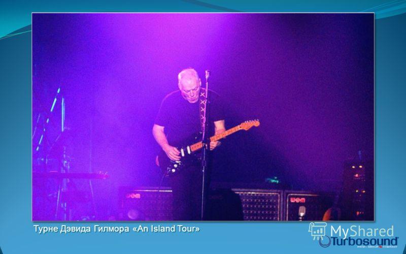 Турне Дэвида Гилмора «An Island Tour»