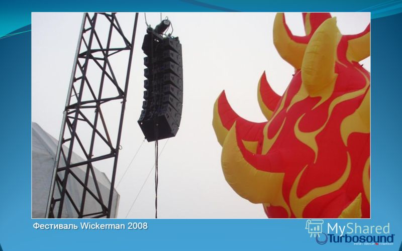 Фестиваль Wickerman 2008