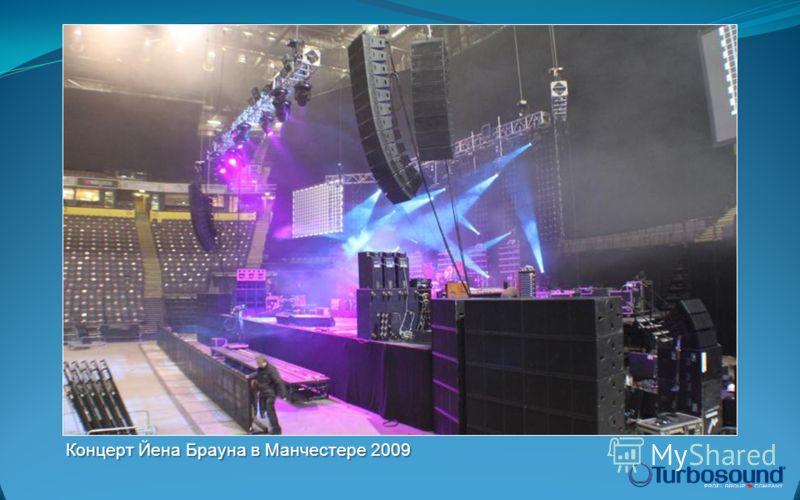 Концерт Йена Брауна в Манчестере 2009