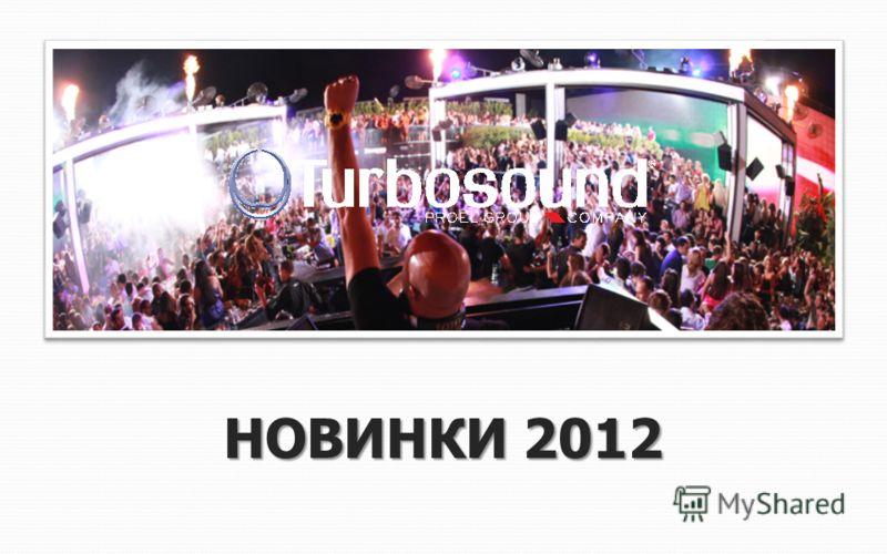 НОВИНКИ 2012