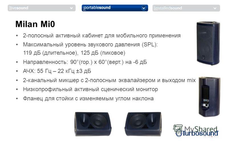 2-полосный активный кабинет для мобильного применения Максимальный уровень звукового давления (SPL): 119 дБ (длительное), 125 дБ (пиковое) Направленность: 90°(гор.) x 60°(верт.) на -6 дБ АЧХ: 55 Гц – 22 кГц ±3 дБ 2-канальный микшер с 2-полосным эквал