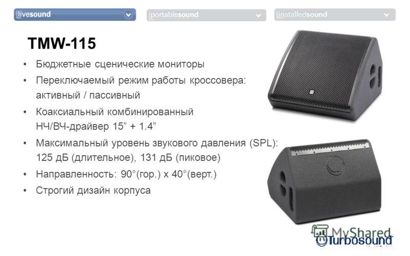 Бюджетные сценические мониторы Переключаемый режим работы кроссовера: активный / пассивный Коаксиальный комбинированный НЧ/ВЧ-драйвер 15 + 1.4 Максимальный уровень звукового давления (SPL): 125 дБ (длительное), 131 дБ (пиковое) Направленность: 90°(го