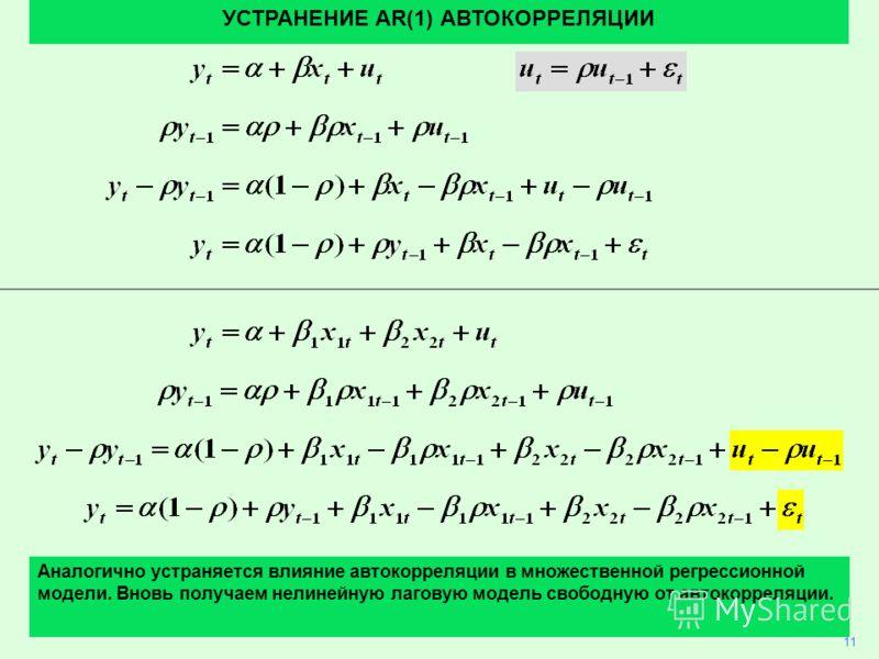 38 УСТРАНЕНИЕ AR(1) АВТОКОРРЕЛЯЦИИ 11 Аналогично устраняется влияние автокорреляции в множественной регрессионной модели. Вновь получаем нелинейную лаговую модель свободную от автокорреляции.
