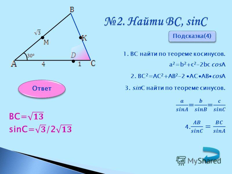 2. Найти ВС, sinС Подсказка(4) Ответ