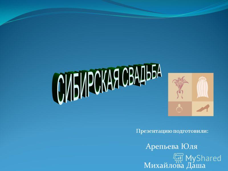 Презентацию подготовили: Арепьева Юля Михайлова Даша
