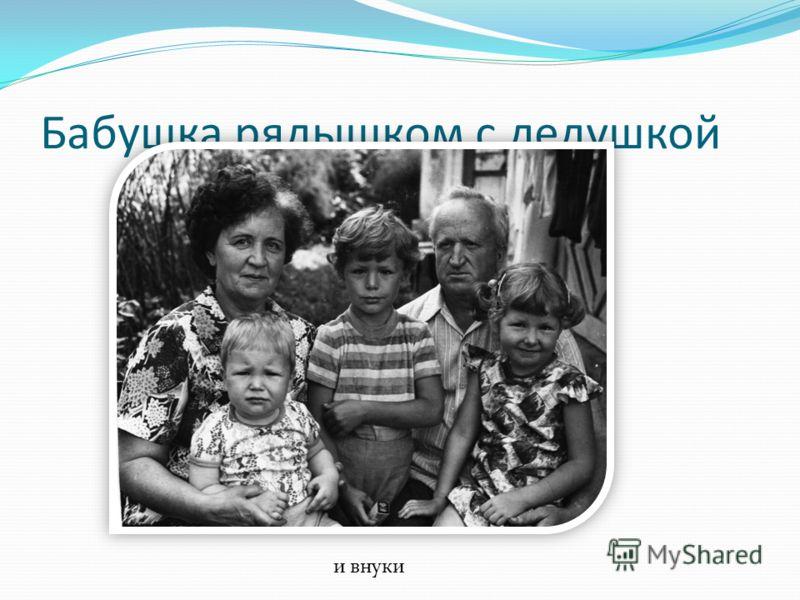 Бабушка рядышком с дедушкой и внуки