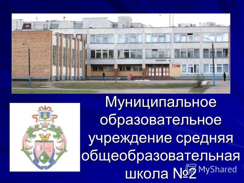 Муниципальное образовательное учреждение средняя общеобразовательная школа 2