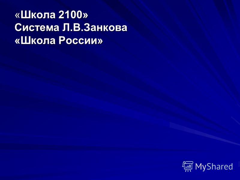 Начальная школа работает по следующим образовательным программам: «Школа 2100» Система Л.В.Занкова «Школа России»