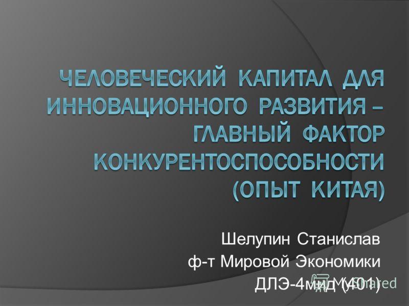 Шелупин Станислав ф-т Мировой Экономики ДЛЭ-4мид (401)
