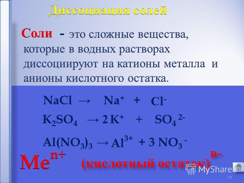 18 KOH K + + OН-OН- Ca(OH) 2 Ca 2+ + 2 М e(OH) n Me n+ + n OН-OН- OН-OН-
