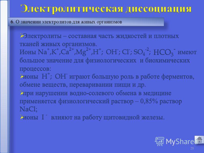 19 NaCl + K 2 SO 4 2 + Al(NO 3 ) 3 + 3 Na + K + Al 3+ (кислотный остаток) в- NO 3 - Сl- Сl- SO 4 2-