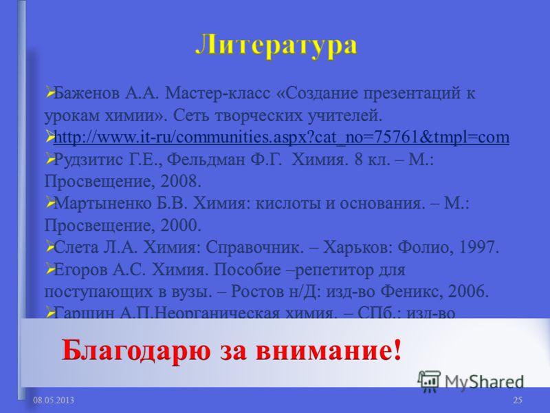 2408.05.201324 NaCl Na + + Cl - НCl Н + + Cl - Механизм ЭД