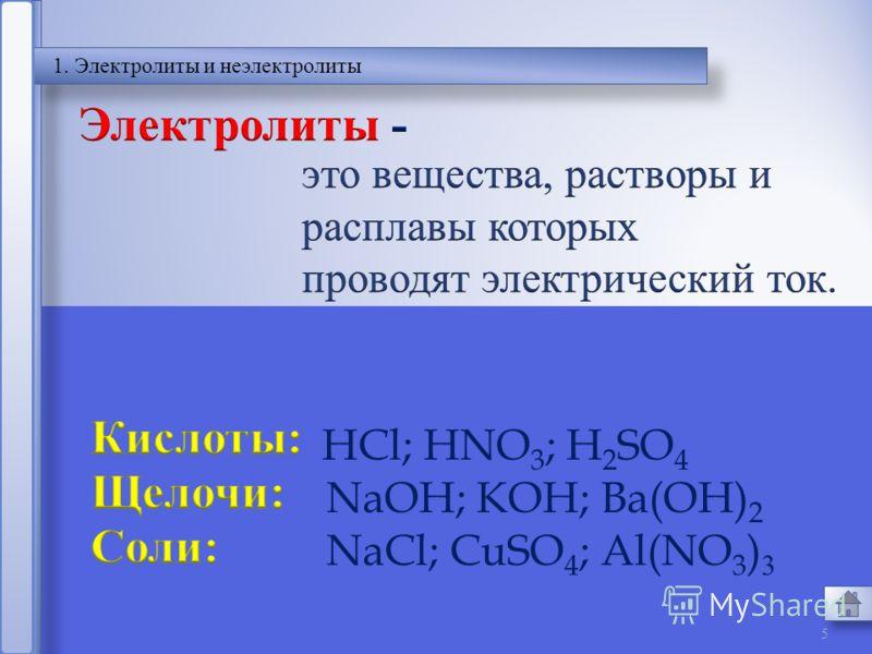« Капля воды и камень точит »4 1. Электролиты и неэлектролитыЭлектролиты и неэлектролиты 104,5 0 ион гидроксония Механизм ЭД