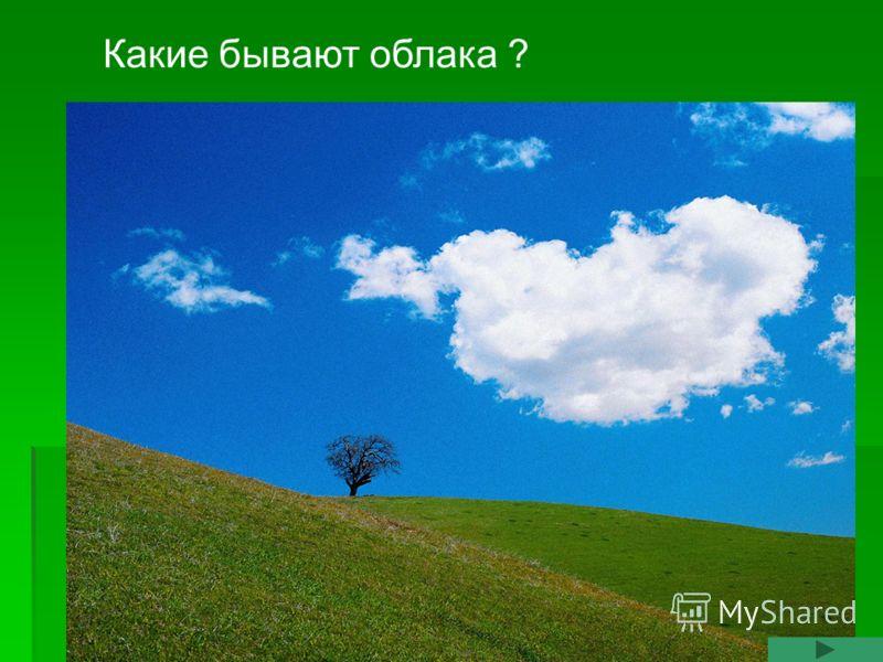 Какие бывают облака ?