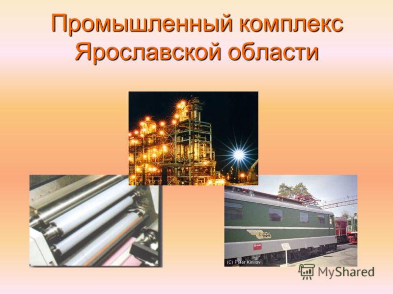 Промышленный комплекс Ярославской области