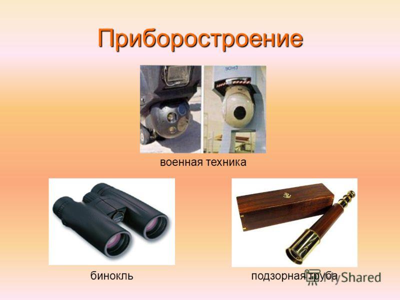Приборостроение военная техника бинокльподзорная труба
