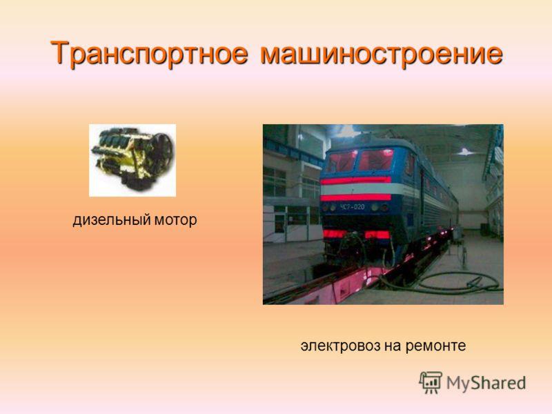 Транспортное машиностроение дизельный мотор электровоз на ремонте