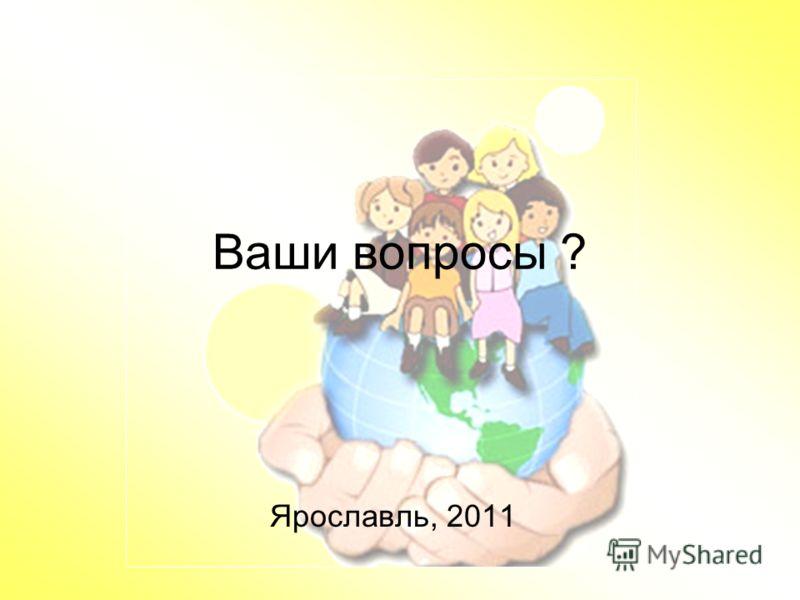 Ваши вопросы ? Ярославль, 2011
