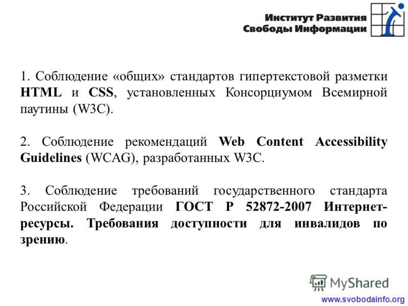 www.svobodainfo.org 1. Соблюдение «общих» стандартов гипертекстовой разметки HTML и CSS, установленных Консорциумом Всемирной паутины (W3C). 2. Соблюдение рекомендаций Web Content Accessibility Guidelines (WCAG), разработанных W3C. 3. Соблюдение треб